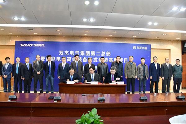 新动向 双杰电气集团第二总部暨智能电网高端装备研发制造基地落户长丰.