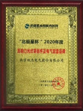 """雙杰電氣榮獲2020""""北極星杯""""影響力光伏零部件及電氣配套品牌獎"""
